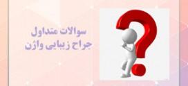سوالاتی درباره لابيا پلاستي (جراحی زیبایی واژن)