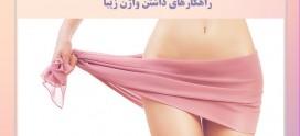 راهکارهای داشتن واژن زیبا