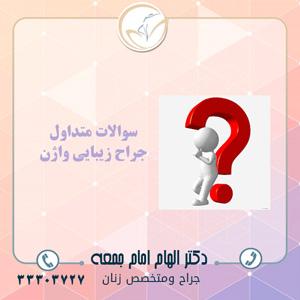 سوالاتی درباره لابيا پلاستي | جراحی زیبایی واژن | واژینوپلاستی | دکتر الهام امام جمعه