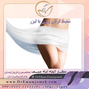 سفید کردن واژن با لیزر