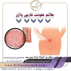 علل عفونت واژن