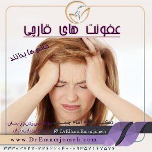 درمان ترشحات واژن
