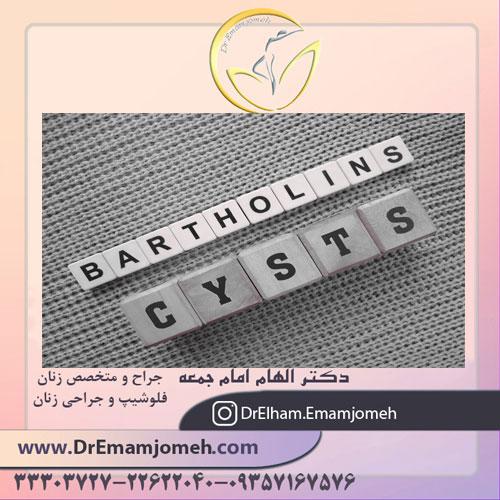 بهترین راه درمان کیست بارتولن